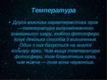 Температура Друга важлива характеристика зірок—температура випромінюючого зов...