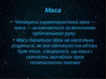 Маса Четверта характеристика зірок — маса — визначається за величиною орбітал...