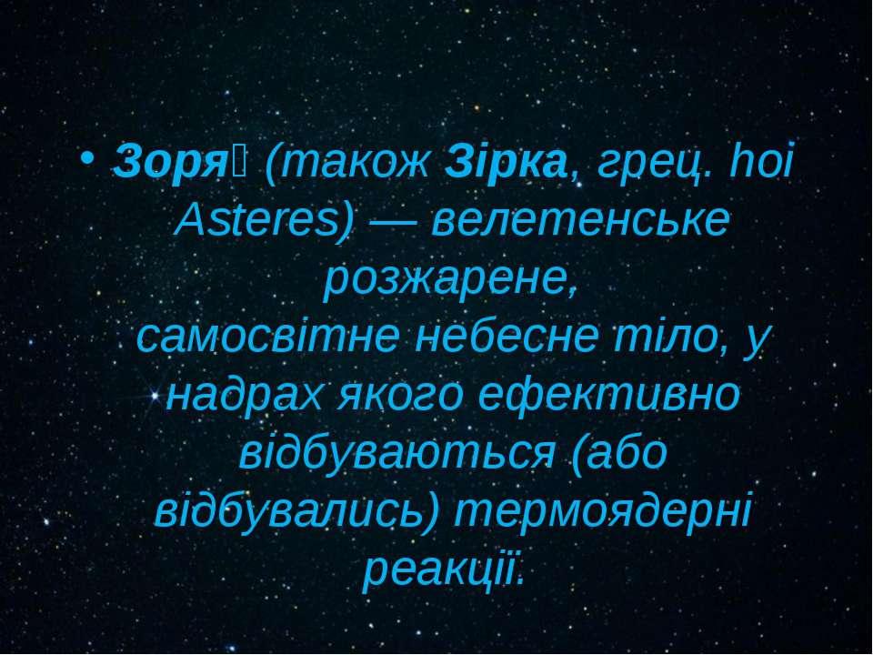 Зоря (такожЗірка,грец.hoi Asteres)— велетенське розжарене, самосвітнене...