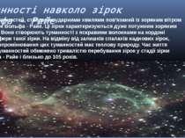 Туманності навколо зірок Вольфа - Райе Тип туманностей, створених ударними хв...