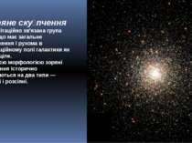 Зо ряне ску пчення — гравітаційно зв'язана група зірок, що має загальне поход...