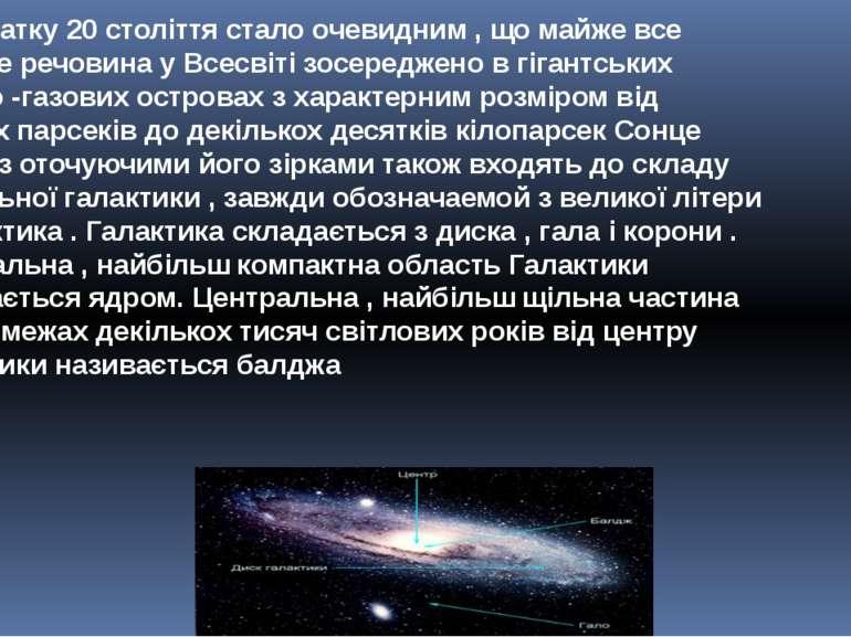 На початку 20 століття стало очевидним , що майже все видиме речовина у Всесв...