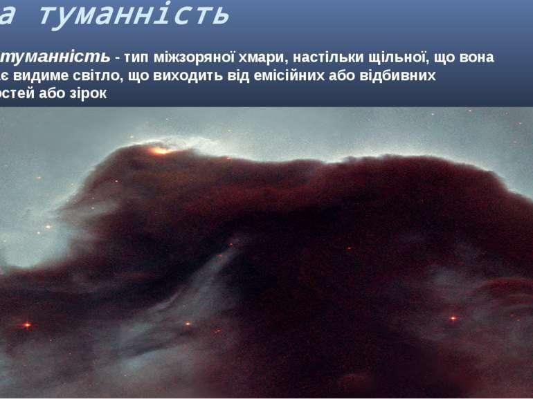 Темна туманність Темна туманність - тип міжзоряної хмари, настільки щільної, ...