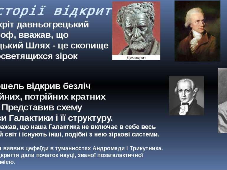 З історії відкриття Демокріт давньогрецький філософ, вважав, що Чумацький Шля...