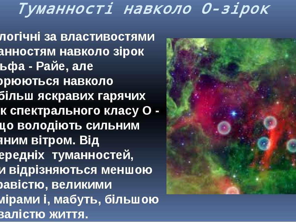 Туманності навколо O-зірок Аналогічні за властивостями туманностям навколо зі...
