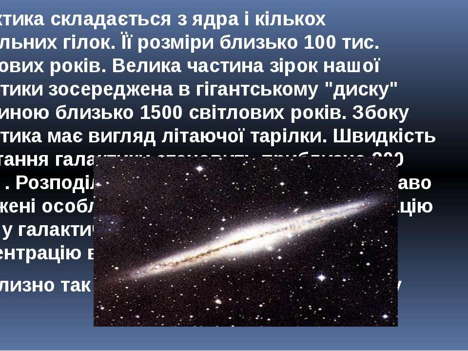 Галактика складається з ядра і кількох спіральних гілок. Її розміри близько 1...