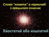 """Слово """"комета"""" в перекладі з грецького означає"""