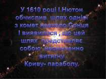 Нютон