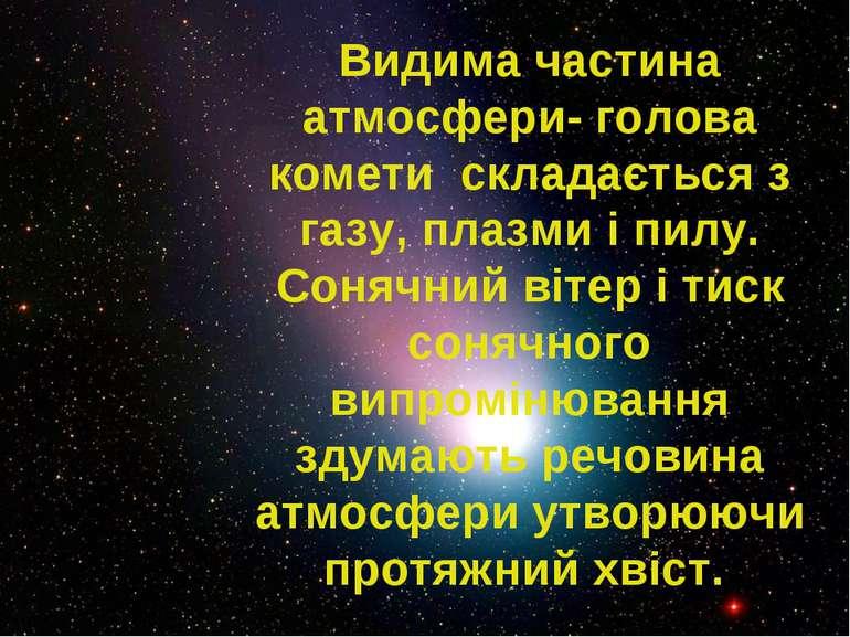 Видима частина атмосфери- голова комети складається з газу, плазми і пилу. Со...