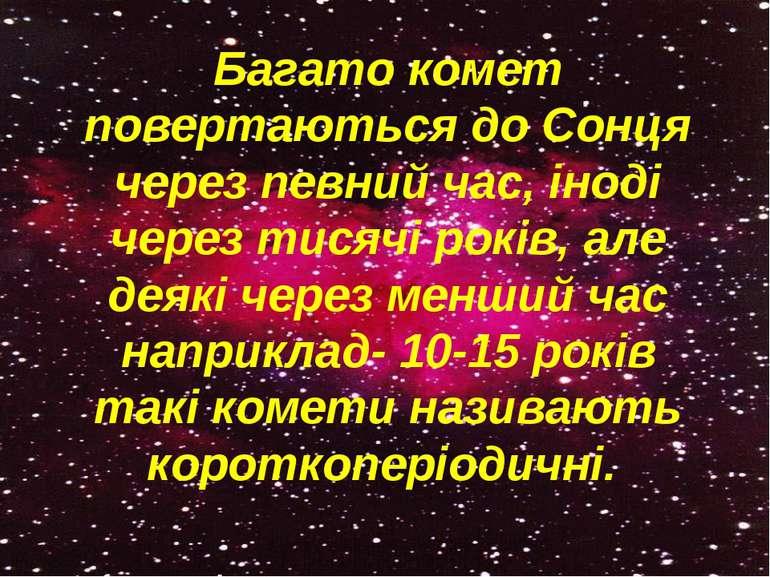 Багато комет повертаються до Сонця через певний час, іноді через тисячі років...