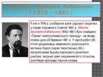 Коли в 1918 р. розбирали архів царської охоронки, у справі страченого 3 квітн...
