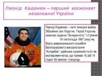 Леонід Каденюк – перший космонавт незалежної України Леонід Каденюк – нині ге...