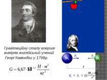 Гравітаційну сталу вперше виміряв англійський учений Генрі Кавендіш у 1798р.