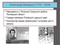 Народився в с. Лютенька Гадяцького району Полтавської області Генерал-лейтена...