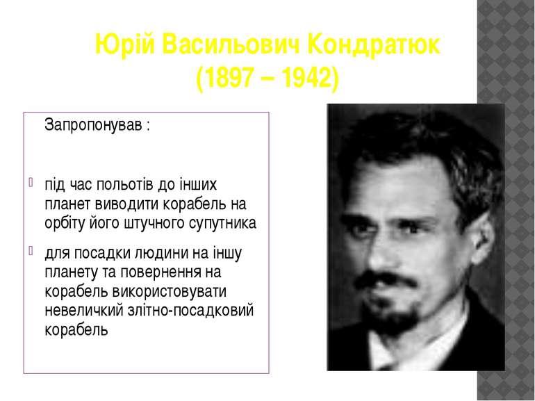 Юрій Васильович Кондратюк (1897 – 1942) Запропонував : під час польотів до ін...
