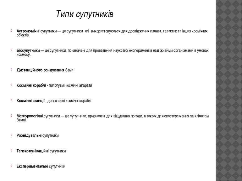 Типи супутників Астрономічні супутники — це супутники, які використовуються д...