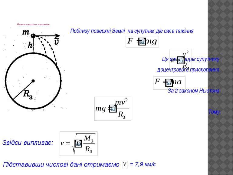 Перша космічна швидкість Поблизу поверхні Землі на супутник діє сила тяжіння ...