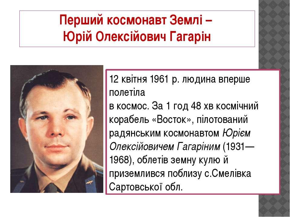 Перший космонавт Землі – Юрій Олексійович Гагарін 12 квітня 1961 р. людина вп...