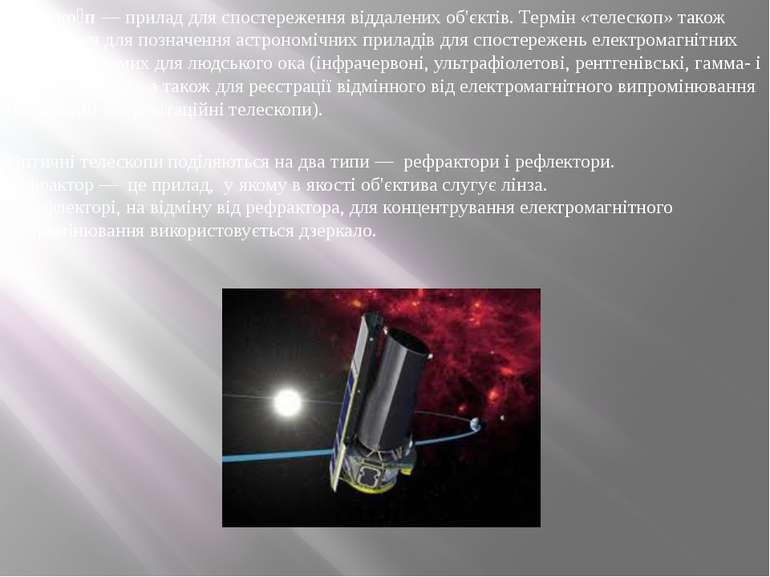 Телеско п— прилад для спостереження віддалених об'єктів. Термін «телескоп» т...