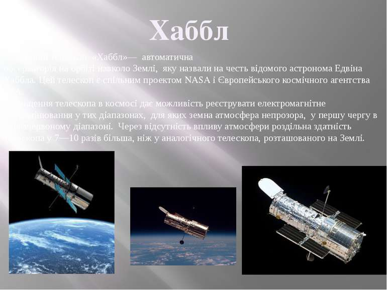 Космічний телескоп «Хаббл»— автоматична обсерваторія на орбіті навколо Землі,...