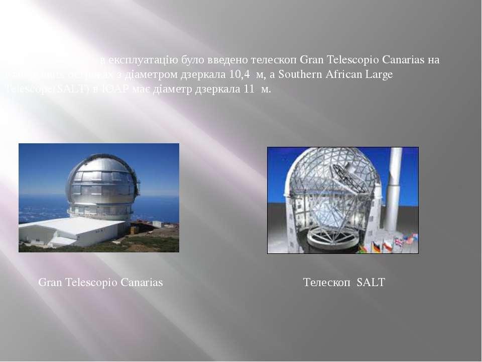 Після 2005 року в експлуатацію було введено телескоп Gran Telescopio Canarias...