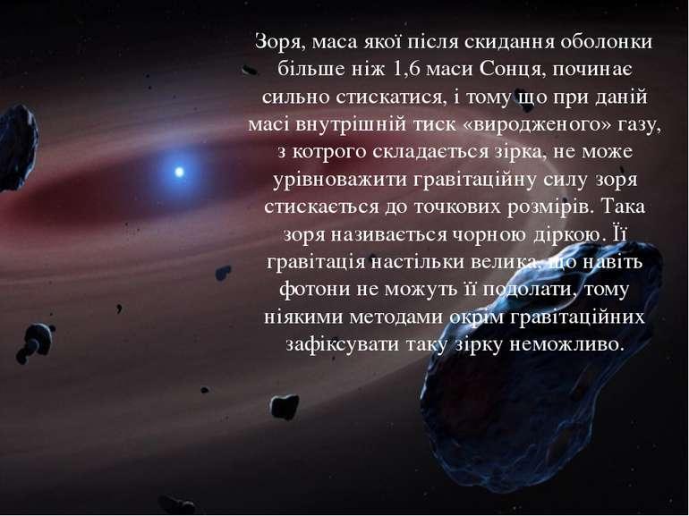 Зоря, маса якої після скидання оболонки більше ніж 1,6 маси Сонця, починає си...