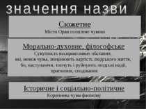 Історичне і соціально-політичне Коричнева чума фашизму Морально-духовне, філо...