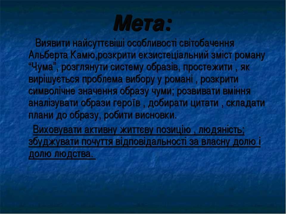 Мета: Виявити найсуттєвіші особливості світобачення Альберта Камю,розкрити ек...