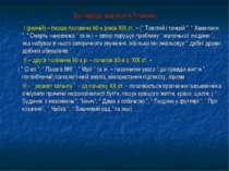 Три періоди творчості А.П.Чехова І (ранній) – перша половина 80-х років ХІХ с...