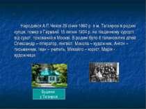 Народився А.П.Чехов 29 січня 1860 р. в м. Таганрозі в родині купця, помер в Г...