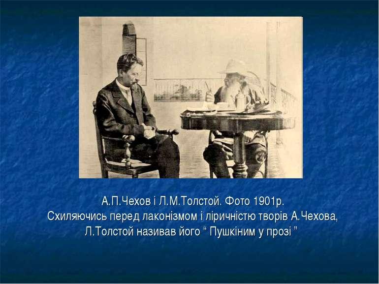 А.П.Чехов і Л.М.Толстой. Фото 1901р. Схиляючись перед лаконізмом і ліричністю...