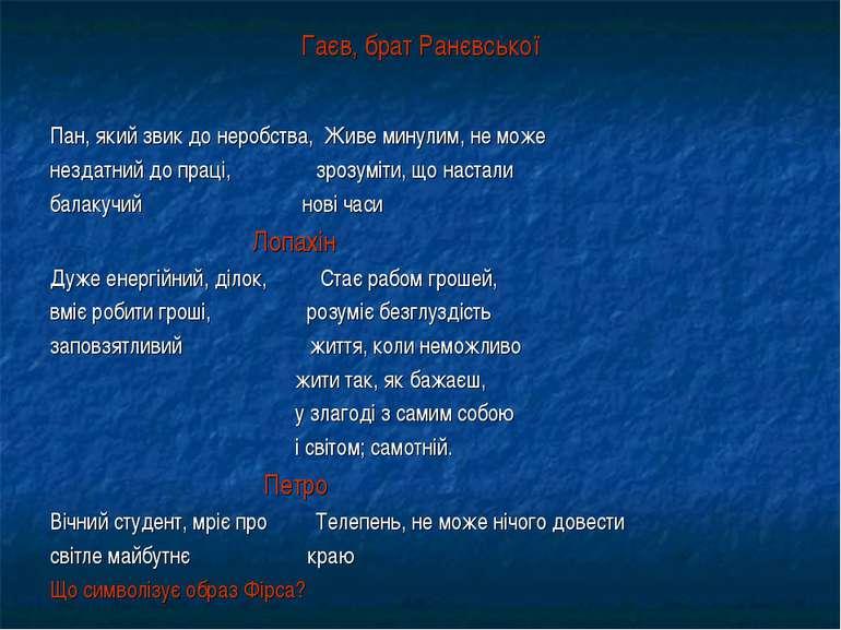 Гаєв, брат Ранєвської Пан, який звик до неробства, Живе минулим, не може незд...