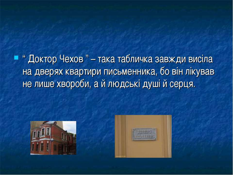 """ Доктор Чехов "" – така табличка завжди висіла на дверях квартири письменника..."