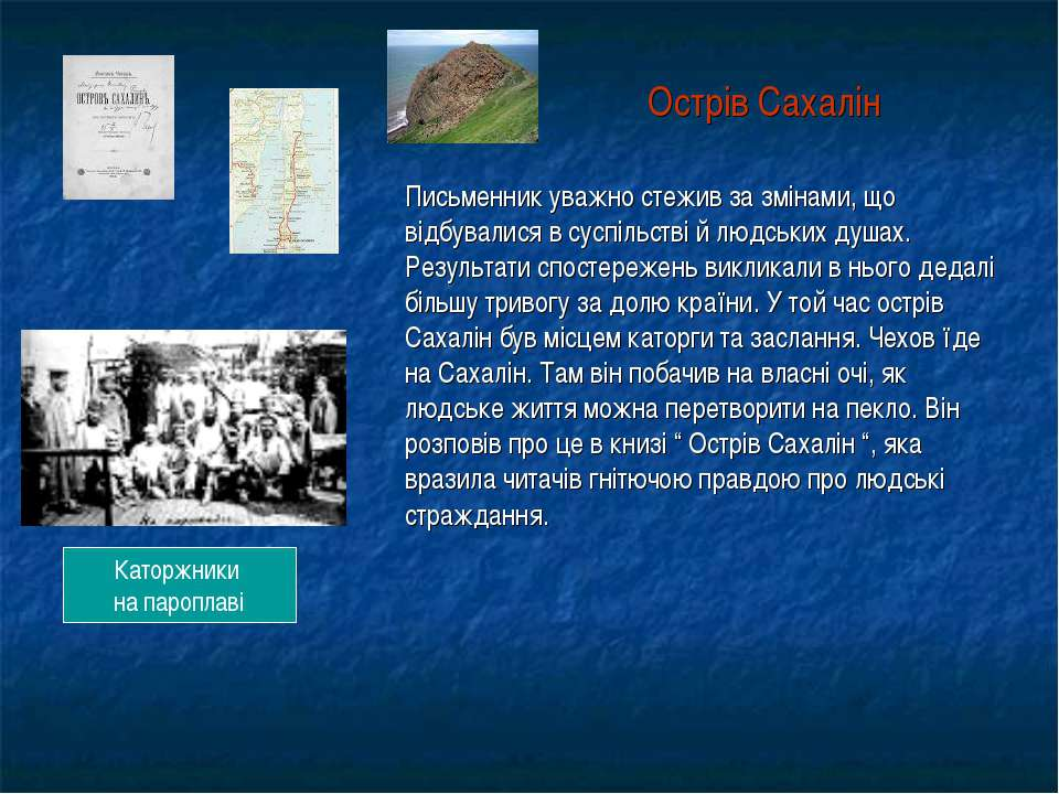 Острів Сахалін Письменник уважно стежив за змінами, що відбувалися в суспільс...