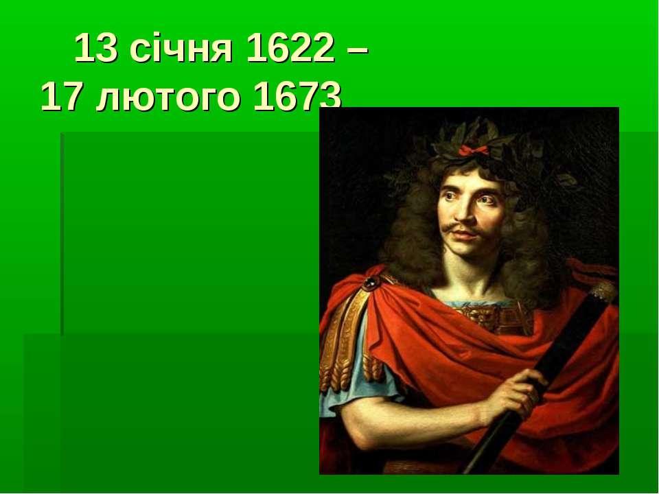 13 січня 1622 – 17 лютого 1673