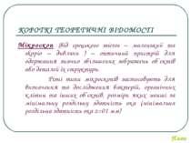 КОРОТКІ ТЕОРЕТИЧНІ ВІДОМОСТІ Мікроскоп (від грецького micros – маленький та s...