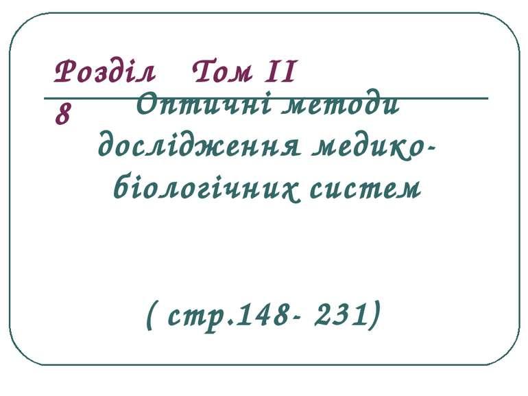 Оптичні методи дослідження медико- біологічних систем ( стр.148- 231) Розділ ...