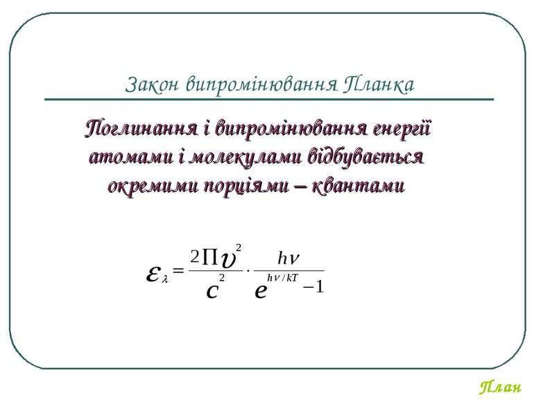 Закон випромінювання Планка Поглинання і випромінювання енергії атомами і мол...