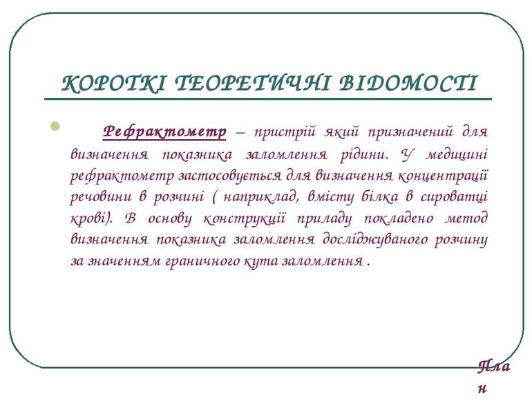 КОРОТКІ ТЕОРЕТИЧНІ ВІДОМОСТІ Рефрактометр – пристрій який призначений для виз...