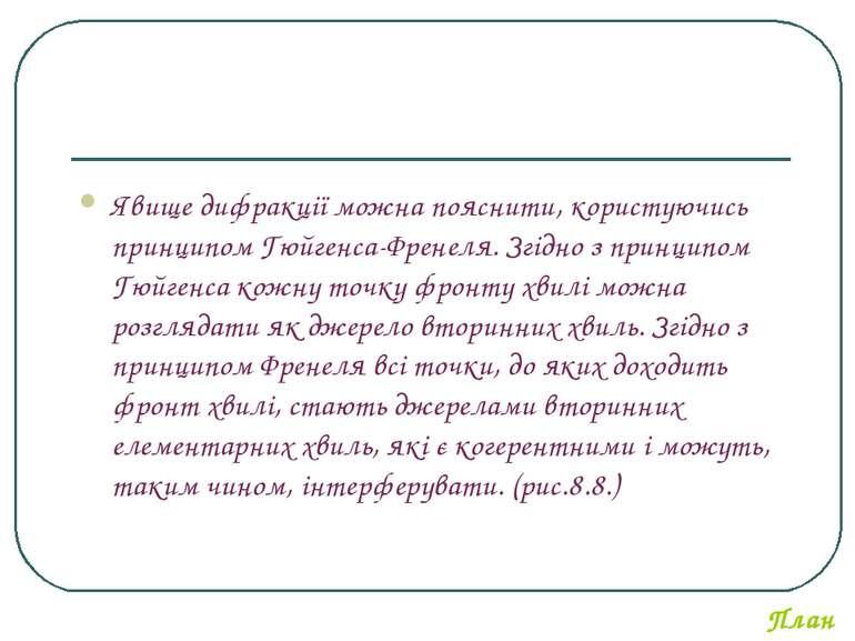 Явище дифракції можна пояснити, користуючись принципом Гюйгенса-Френеля. Згід...