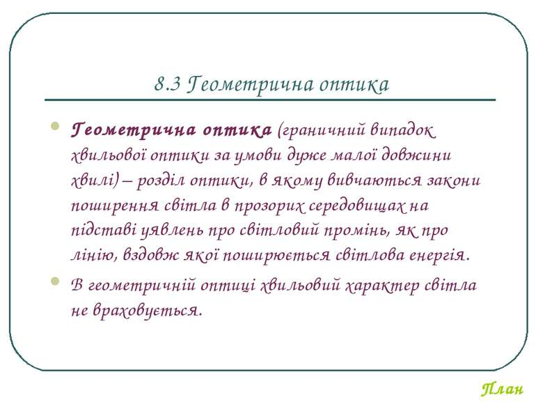 8.3 Геометрична оптика Геометрична оптика (граничний випадок хвильової оптики...