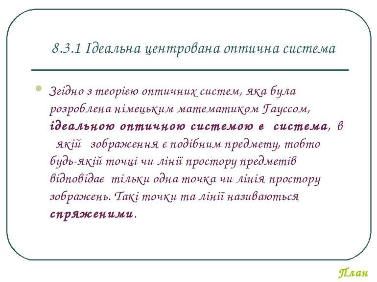 8.3.1 Ідеальна центрована оптична система Згідно з теорією оптичних систем, я...