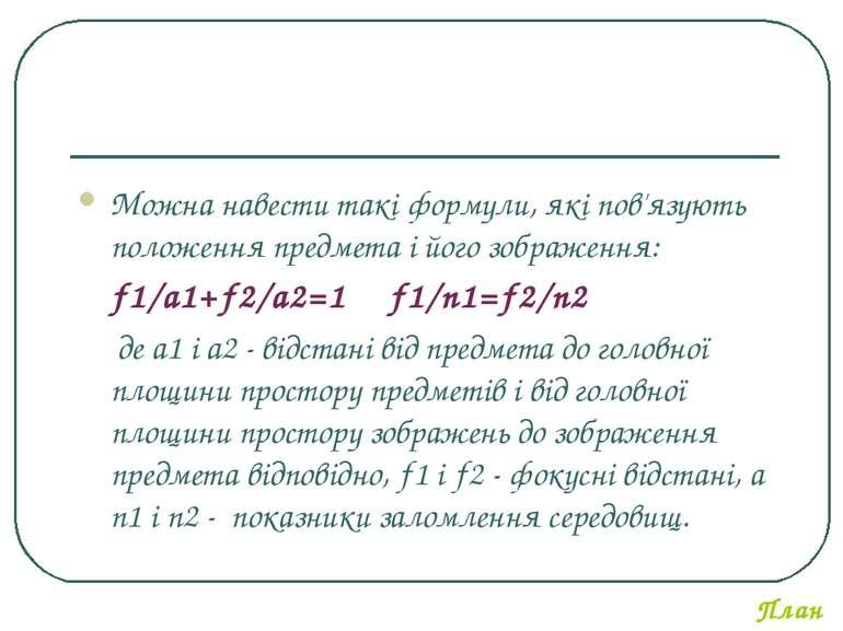 Можна навести такі формули, які пов'язують положення предмета і його зображен...