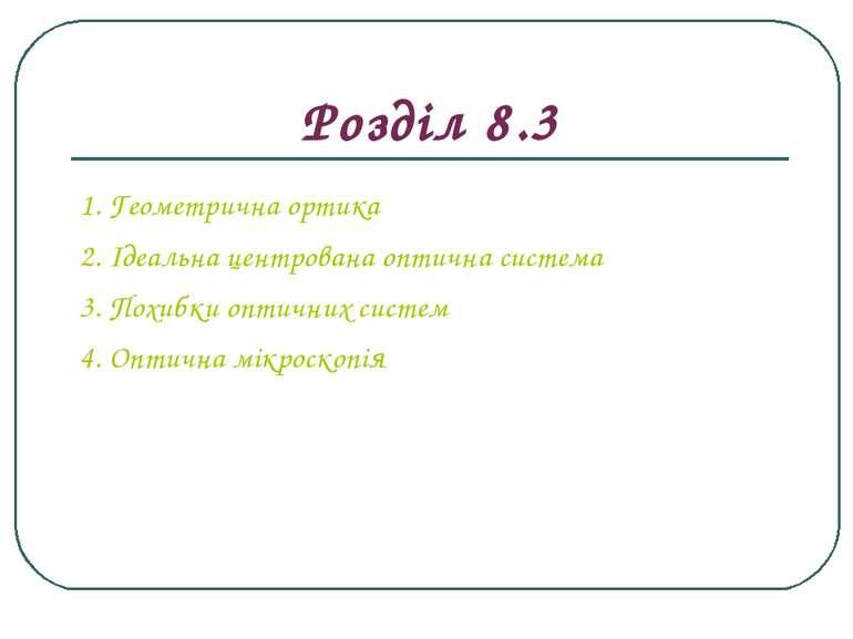 Розділ 8.3 1. Геометрична ортика 2. Ідеальна центрована оптична система 3. По...