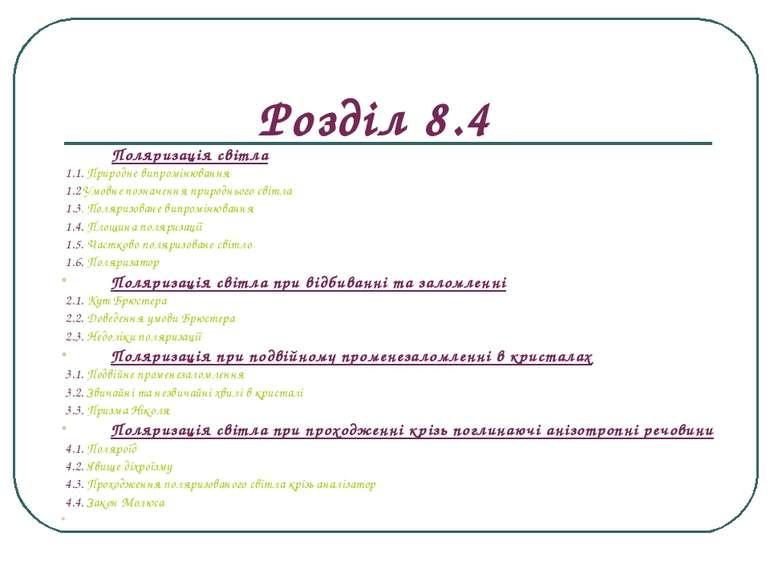 Розділ 8.4 Поляризація світла 1.1. Природне випромінювання 1.2 Умовне позначе...