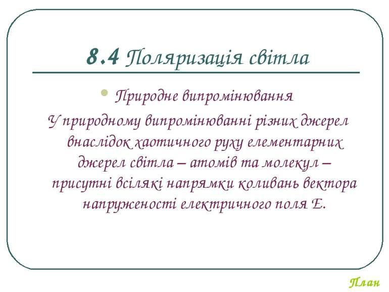 8.4 Поляризація світла Природне випромінювання У природному випромінюванні рі...