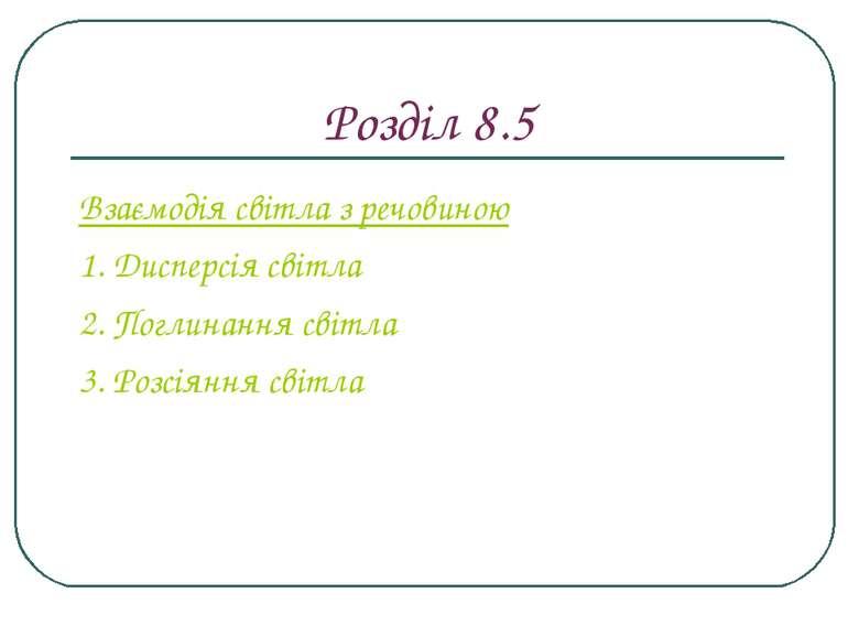 Розділ 8.5 Взаємодія світла з речовиною 1. Дисперсія світла 2. Поглинання сві...
