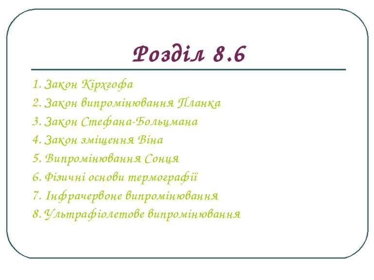 Розділ 8.6 1. Закон Кірхгофа 2. Закон випромінювання Планка 3. Закон Стефана-...