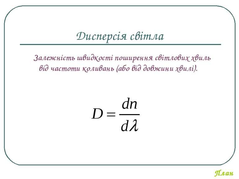 Дисперсія світла Залежність швидкості поширення світлових хвиль від частоти к...