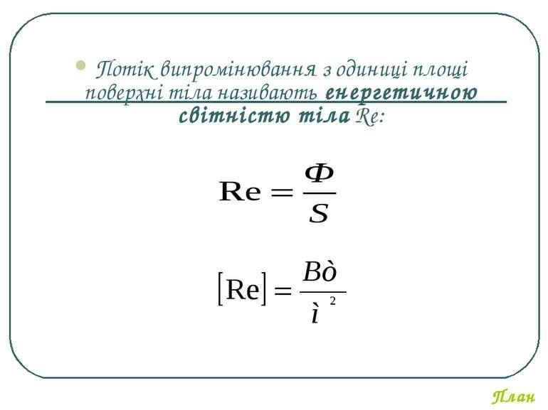 Потік випромінювання з одиниці площі поверхні тіла називають енергетичною сві...